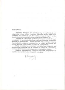 epistoli_stefanopoylos_b